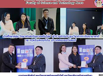 นักศึกษาคณะวิทยาศาสตร์และเทคโนโลยี เข้าร่วมการประชุมวิชาการระดับนานาชาติ ณ กรุงอัมสเตอร์ดัม ประเทศเนเธอร์แลนด์